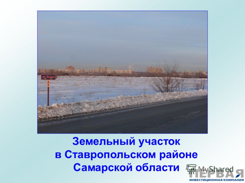 Земельный участок в Ставропольском районе Самарской области