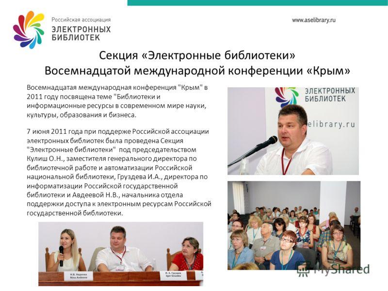 Секция «Электронные библиотеки» Восемнадцатой международной конференции «Крым» Восемнадцатая международная конференция
