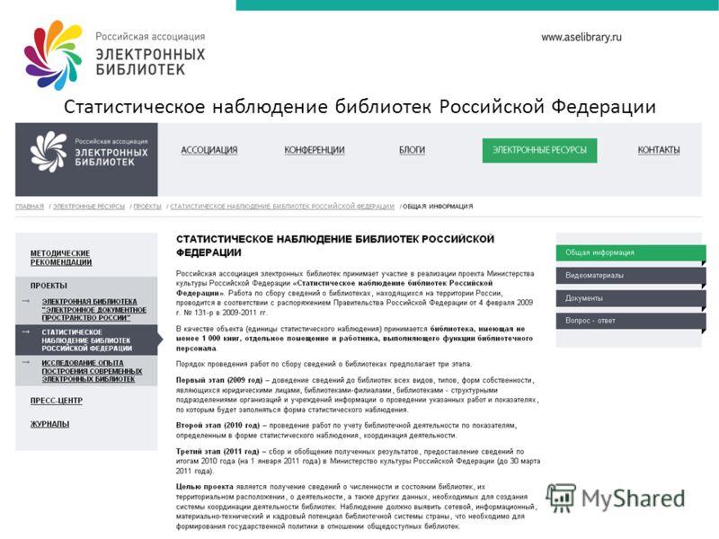 Статистическое наблюдение библиотек Российской Федерации