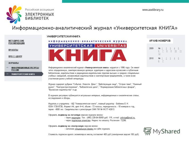 Информационно-аналитический журнал «Университетская КНИГА»
