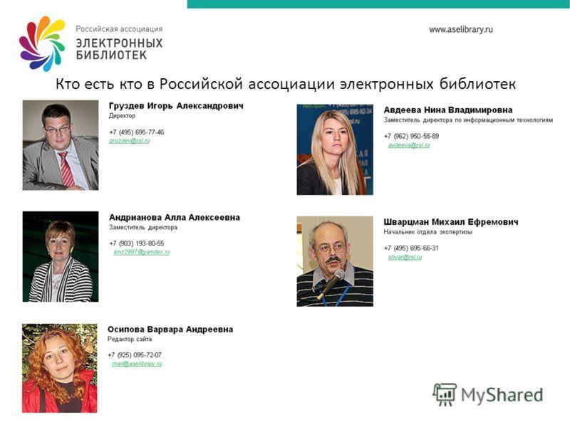 Кто есть кто в Российской ассоциации электронных библиотек
