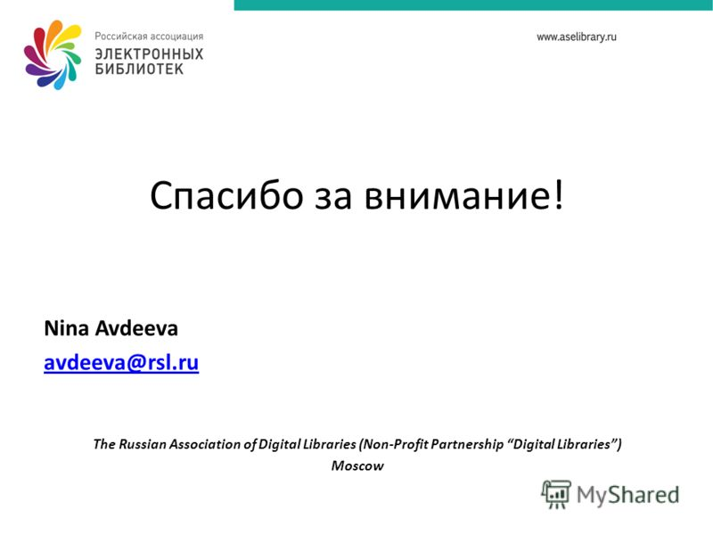 Спасибо за внимание! Nina Avdeeva avdeeva@rsl.ru The Russian Association of Digital Libraries (Non-Profit Partnership Digital Libraries) Moscow