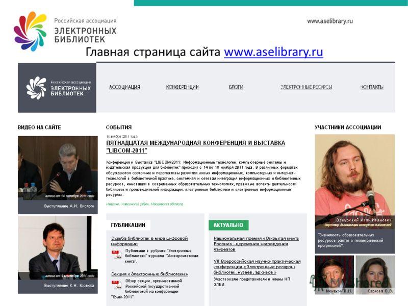 Главная страница сайта www.aselibrary.ruwww.aselibrary.ru