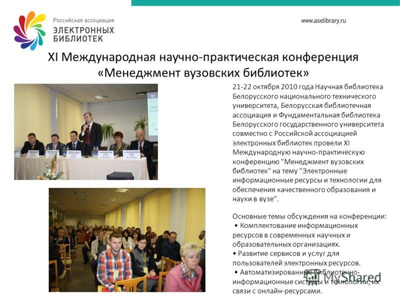 XI Международная научно-практическая конференция «Менеджмент вузовских библиотек» 21-22 октября 2010 года Научная библиотека Белорусского национального технического университета, Белорусская библиотечная ассоциация и Фундаментальная библиотека Белору