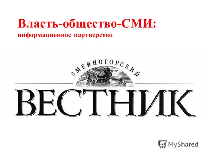 Власть-общество-СМИ: информационное партнерство