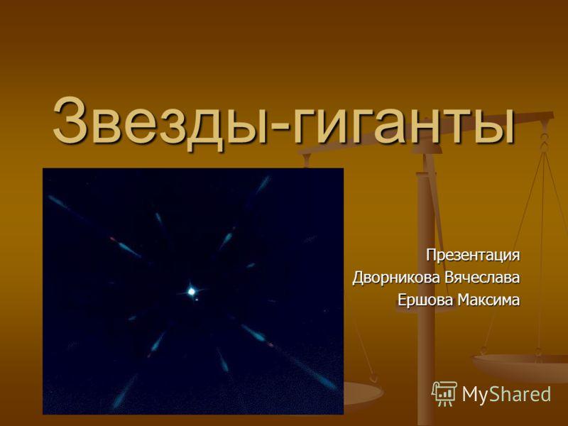 Звезды-гиганты Презентация Дворникова Вячеслава Ершова Максима
