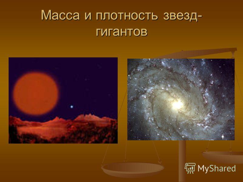 Масса и плотность звезд- гигантов
