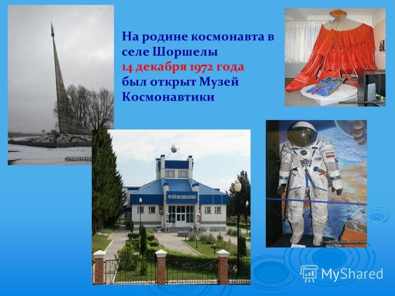 На родине космонавта в селе Шоршелы 14 декабря 1972 года был открыт Музей Космонавтики