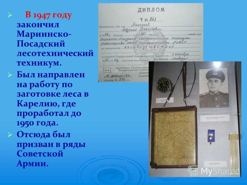 В 1947 году закончил Мариинско- Посадский лесотехнический техникум. Был направлен на работу по заготовке леса в Карелию, где проработал до 1950 года. Отсюда был призван в ряды Советской Армии.