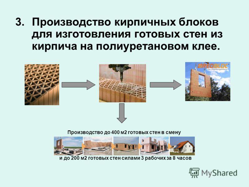 3.Производство кирпичных блоков для изготовления готовых стен из кирпича на полиуретановом клее. Производство до 400 м2 готовых стен в смену и до 200 м2 готовых стен силами 3 рабочих за 8 часов