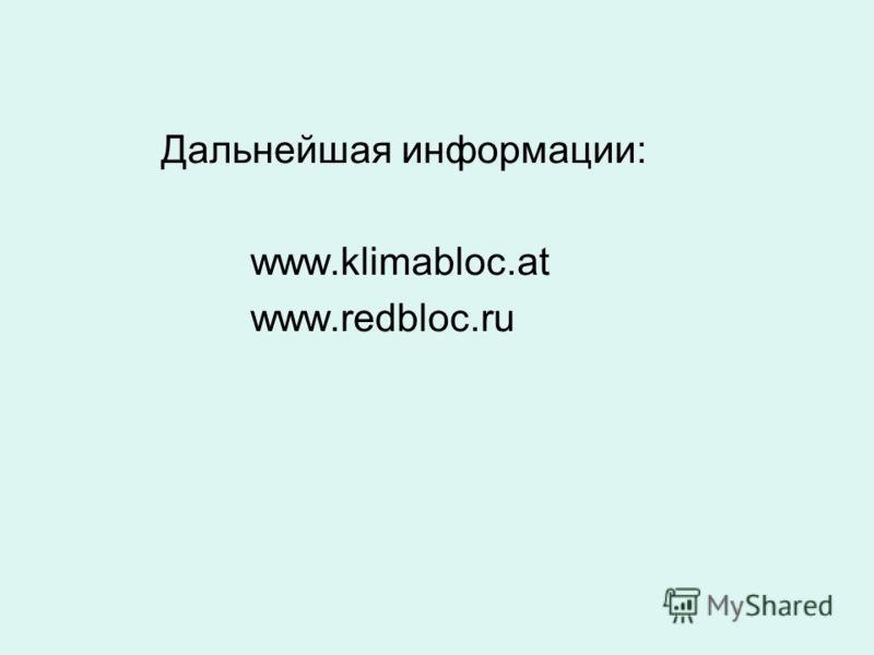 Дальнейшая информации: www.klimabloc.at www.redbloc.ru