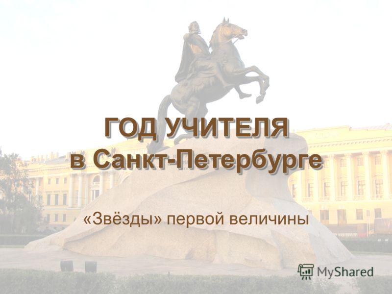 ГОД УЧИТЕЛЯ в Санкт-Петербурге «Звёзды» первой величины