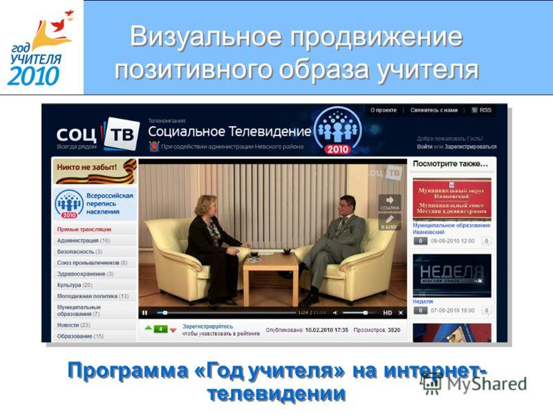 Визуальное продвижение позитивного образа учителя Программа «Год учителя» на интернет- телевидении