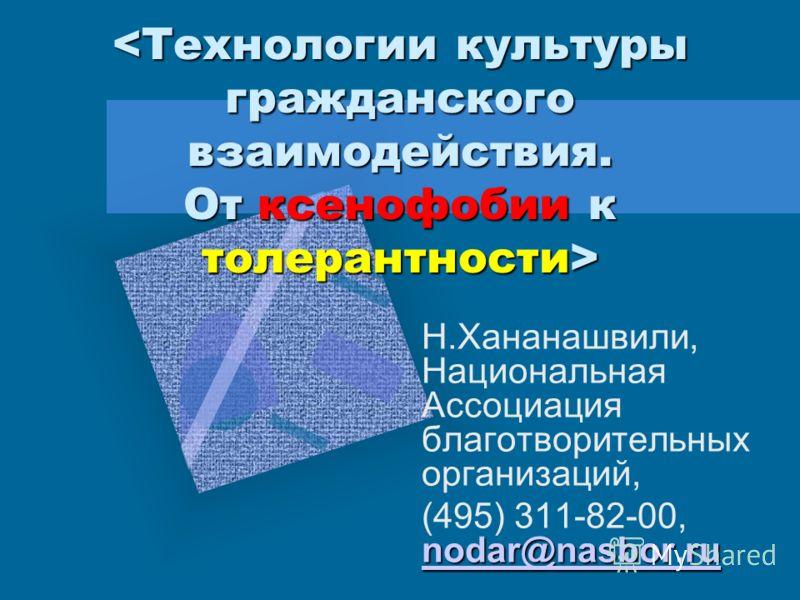 Н.Хананашвили, Национальная Ассоциация благотворительных организаций, nodar@nasbor.ru nodar@nasbor.ru (495) 311-82-00, nodar@nasbor.ru nodar@nasbor.ru Как вставить эмблему предприятия на этот слайд Откройте меню Вставка выберите Рисунок Найдите файл