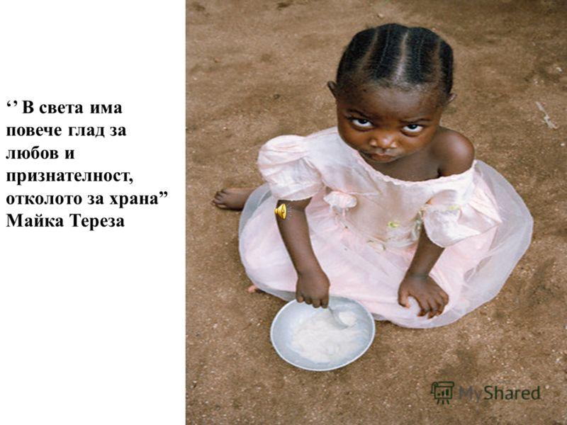В света има повече глад за любов и признателност, отколото за храна Майка Тереза