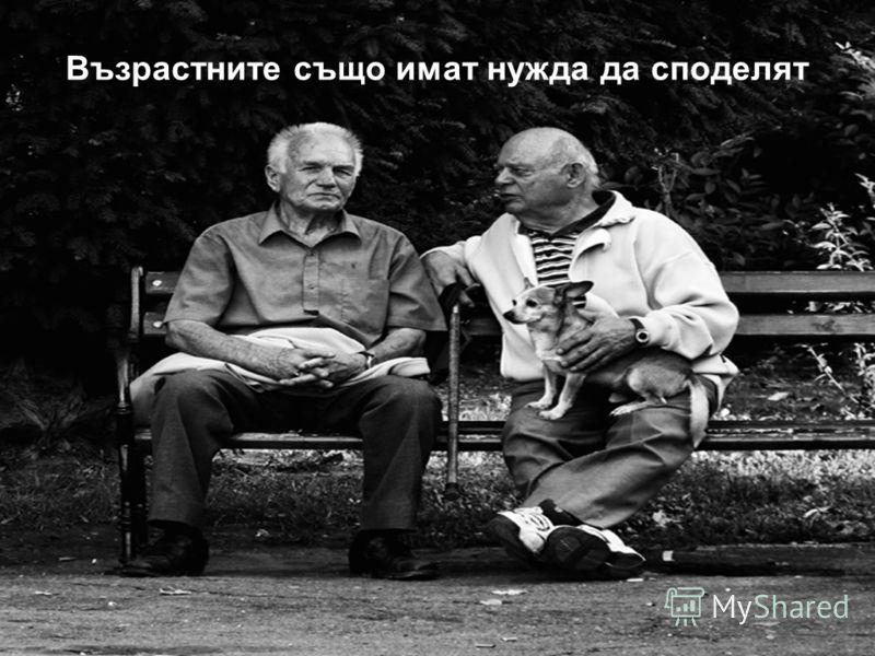 Възрастните също имат нужда да споделят