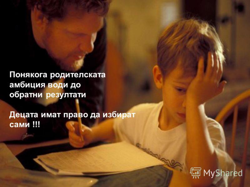Понякога родителската амбиция води до обратни резултати Децата имат право да избират сами !!!