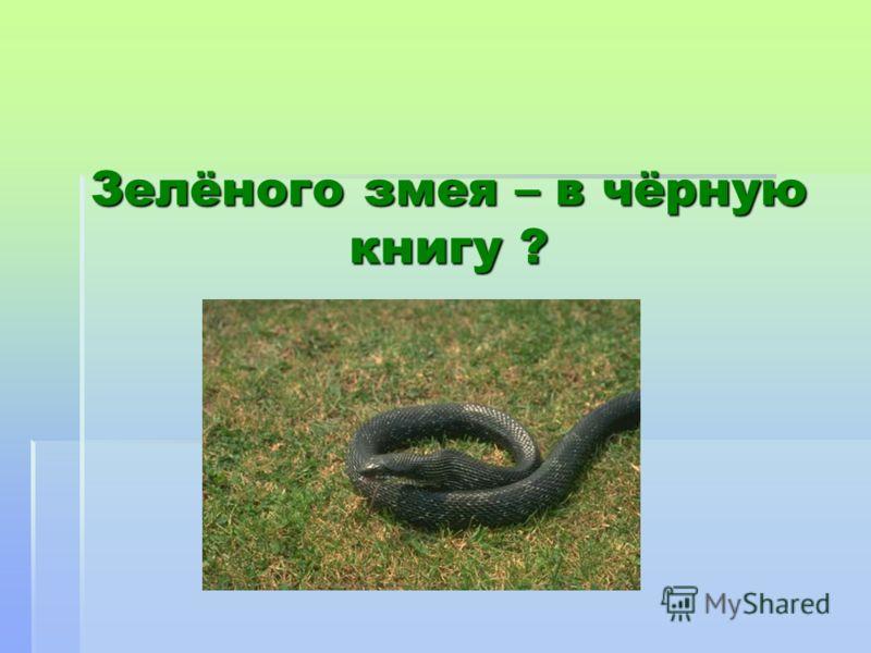 Зелёного змея – в чёрную книгу ?