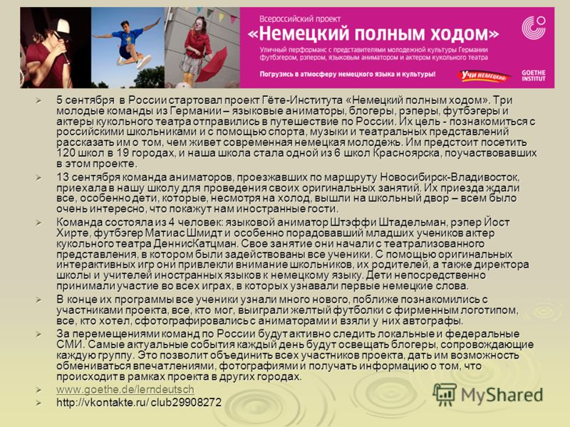 Будь в теме – учи немецкий! 5 сентября в России стартовал проект Гёте-Института «Немецкий полным ходом». Три молодые команды из Германии – языковые аниматоры, блогеры, рэперы, футбэгеры и актеры кукольного театра отправились в путешествие по России.