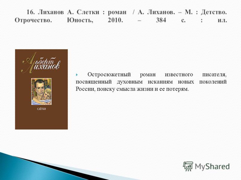 Остросюжетный роман известного писателя, посвященный духовным исканиям новых поколений России, поиску смысла жизни и ее потерям.