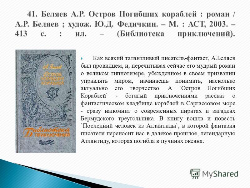 Как всякий талантливый писатель-фантаст, А.Беляев был провидцем, и, перечитывая сейчас его мудрый роман о великом гипнотизере, убежденном в своем призвании управлять миром, начинаешь понимать, насколько актуально его творчество. А `Остров Погибших Ко