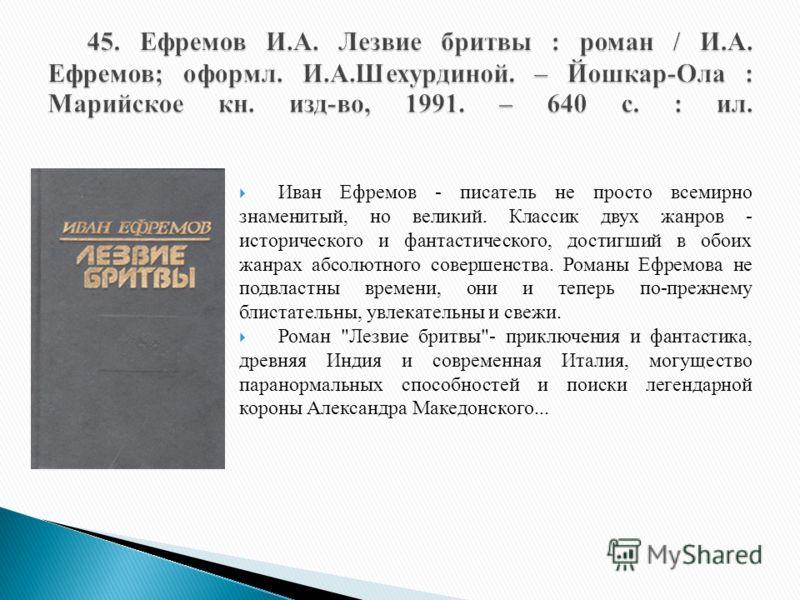 Иван Ефремов - писатель не просто всемирно знаменитый, но великий. Классик двух жанров - исторического и фантастического, достигший в обоих жанрах абсолютного совершенства. Романы Ефремова не подвластны времени, они и теперь по-прежнему блистательны,