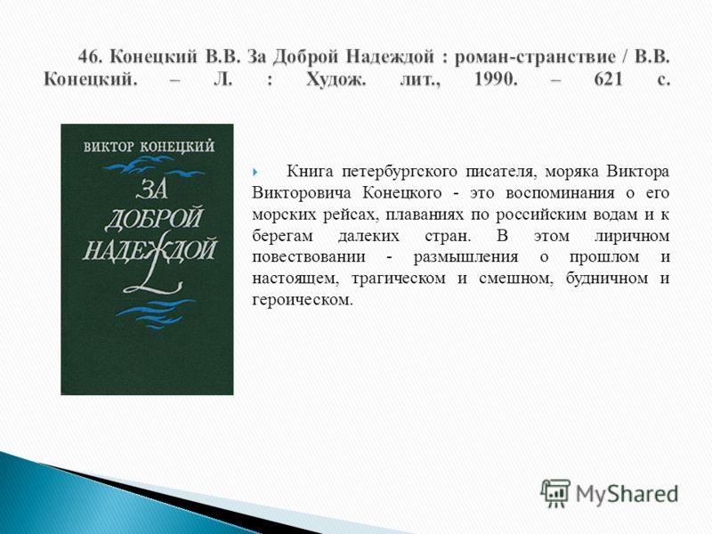 Книга петербургского писателя, моряка Виктора Викторовича Конецкого - это воспоминания о его морских рейсах, плаваниях по российским водам и к берегам далеких стран. В этом лиричном повествовании - размышления о прошлом и настоящем, трагическом и сме