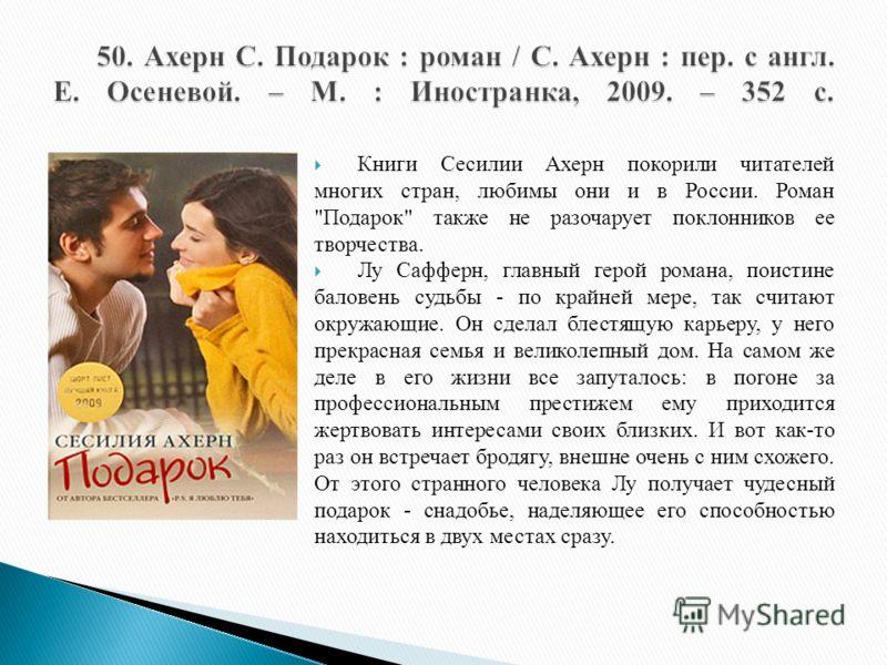 Книги Сесилии Ахерн покорили читателей многих стран, любимы они и в России. Роман