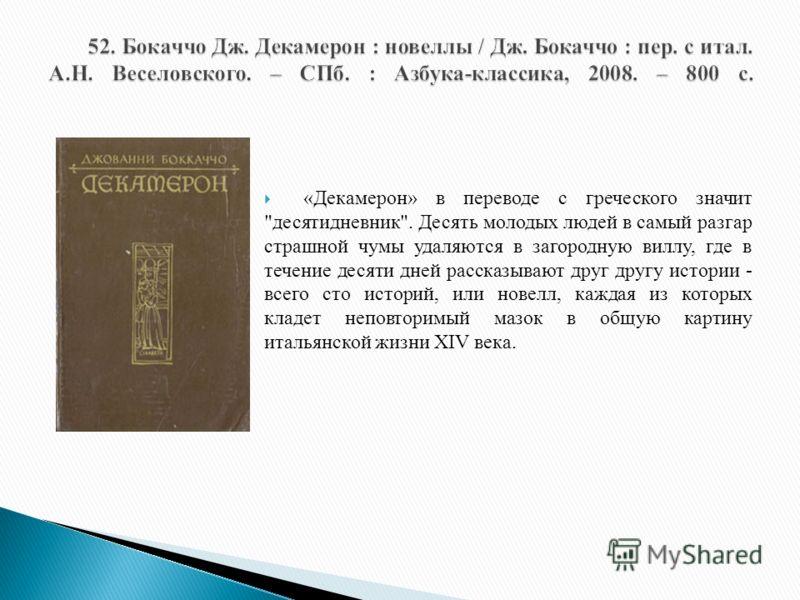 «Декамерон» в переводе с греческого значит