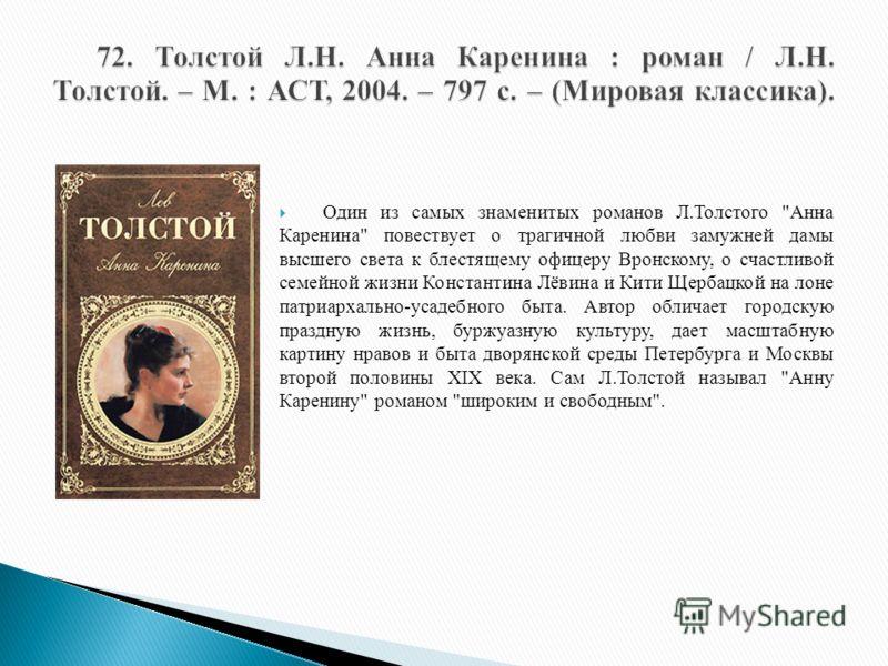 Один из самых знаменитых романов Л.Толстого