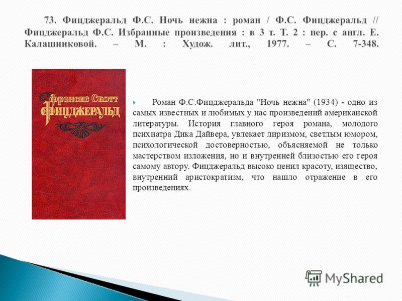 Роман Ф.С.Фицджеральда