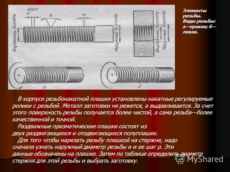 Нарезание наружной резьбы Резьба представляет собой винтовую канавку, образованную на деталях вращения. Широко применяется для соединения деталей между собой (крепежная) и для передачи движения (как, например, в ходовом винте токарного станка). Резьб