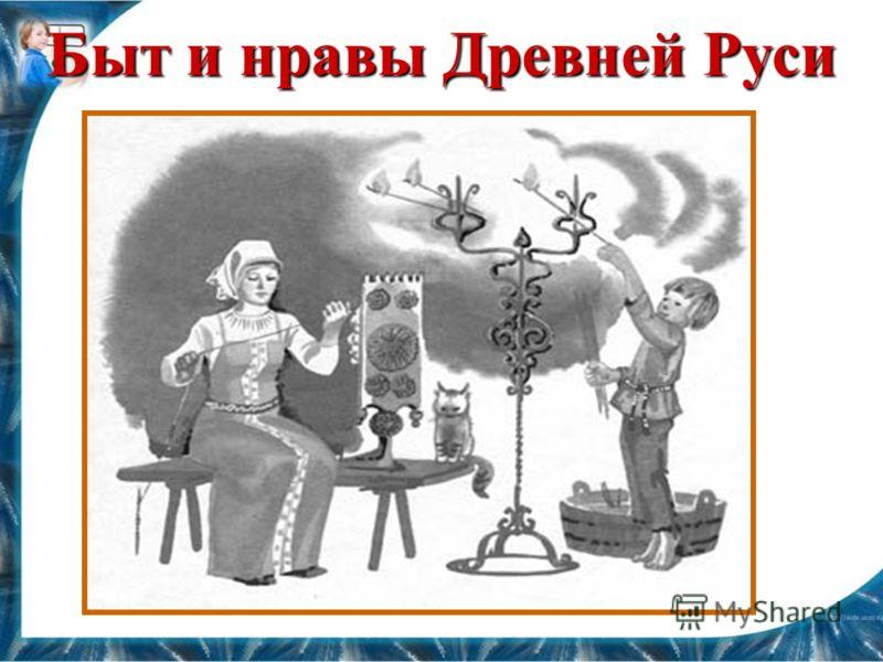 Быт и нравы Древней Руси