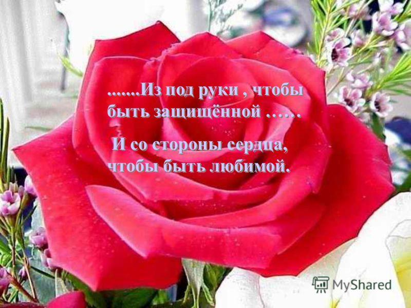 .......Из под руки, чтобы быть защищённой …… И со стороны сердца, чтобы быть любимой........Из под руки, чтобы быть защищённой …… И со стороны сердца, чтобы быть любимой.