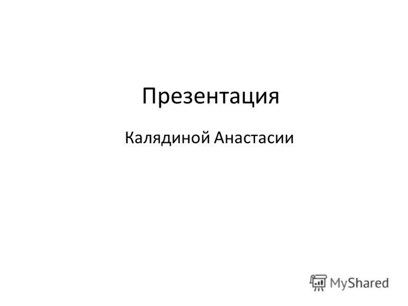 Презентация Калядиной Анастасии