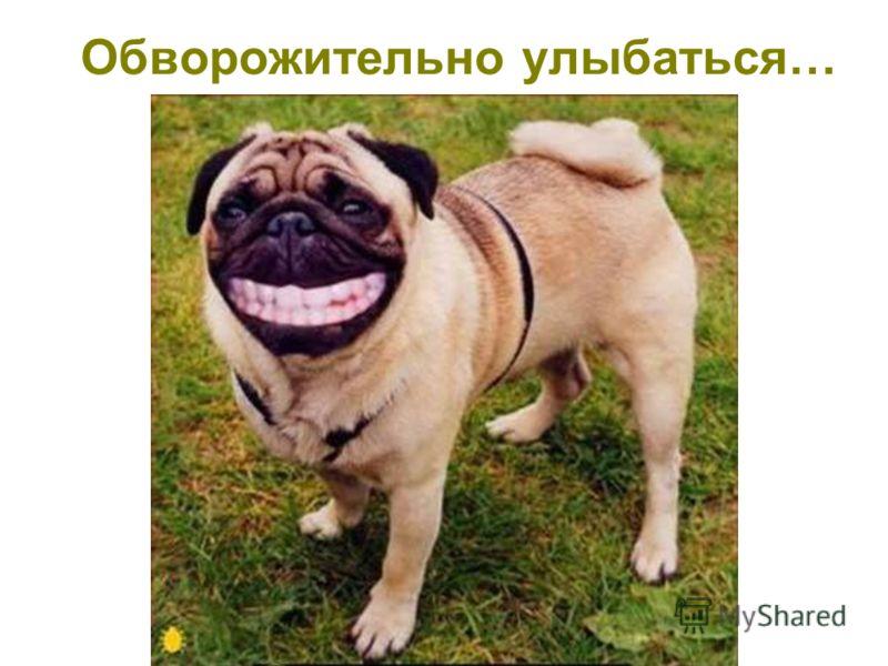 Обворожительно улыбаться…