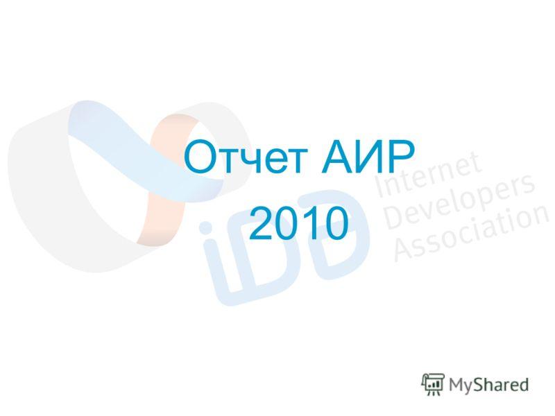 Отчет АИР 2010