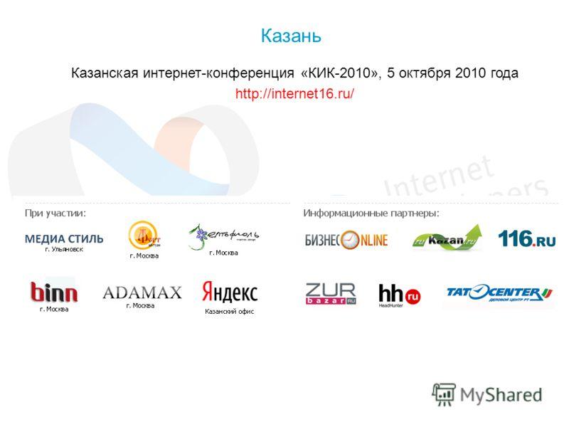 Казанская интернет-конференция «КИК-2010», 5 октября 2010 года http://internet16.ru/ Казань