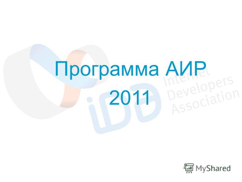 Программа АИР 2011
