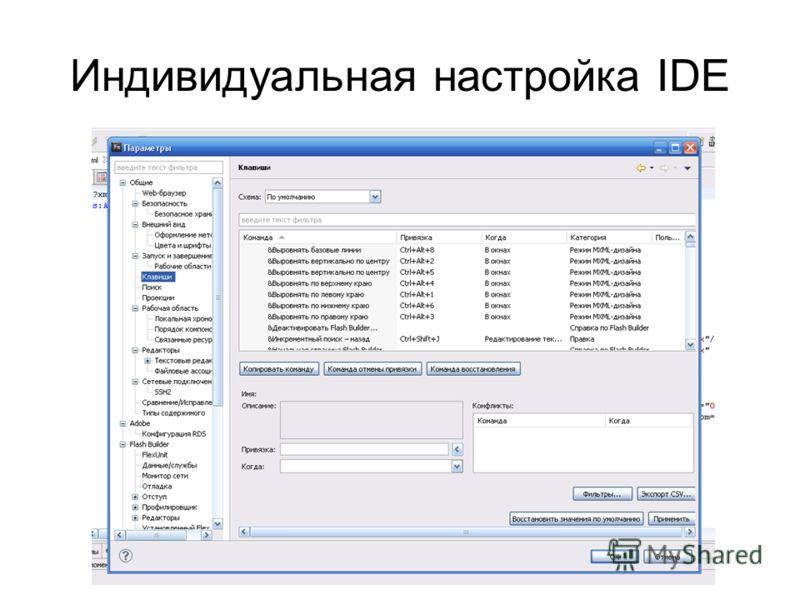 Индивидуальная настройка IDE