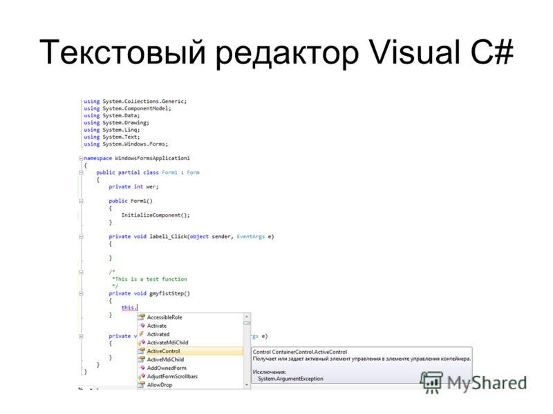 Текстовый редактор Visual C#