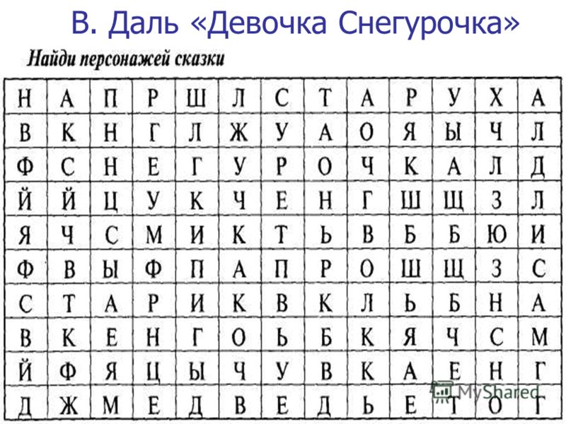 14 В. Даль «Девочка Снегурочка»