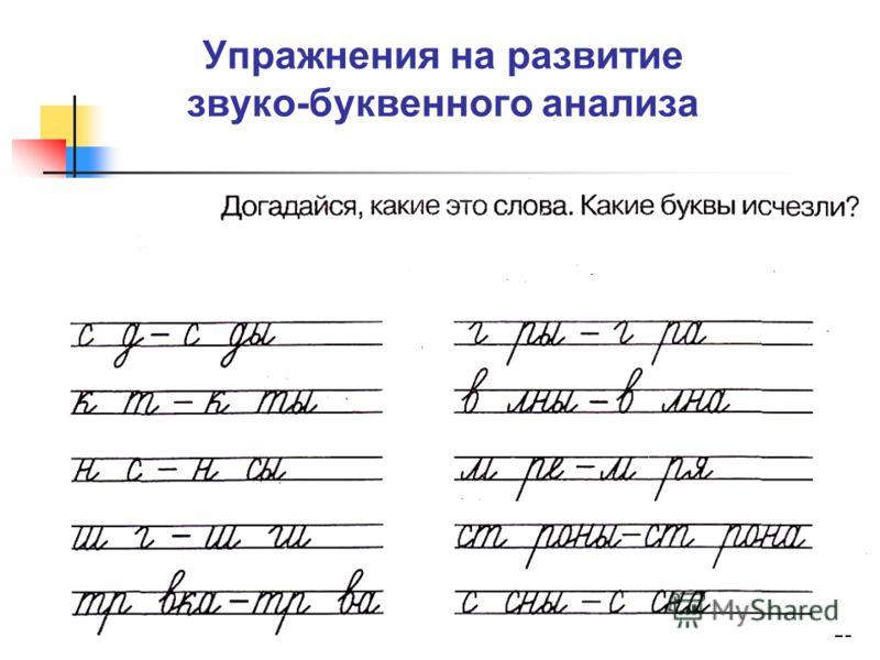 21 Упражнения на развитие звуко-буквенного анализа