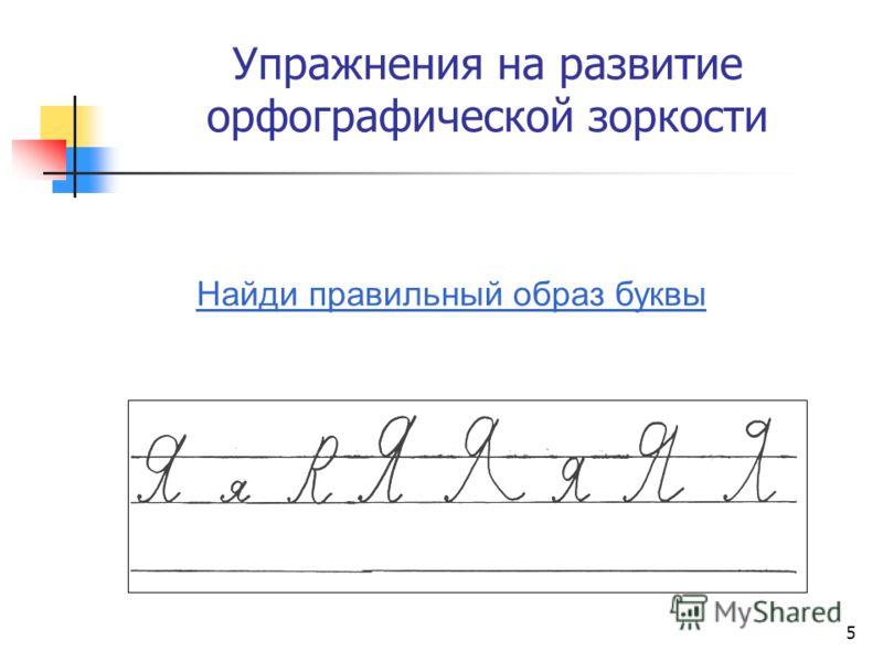 5 Упражнения на развитие орфографической зоркости Найди правильный образ буквы