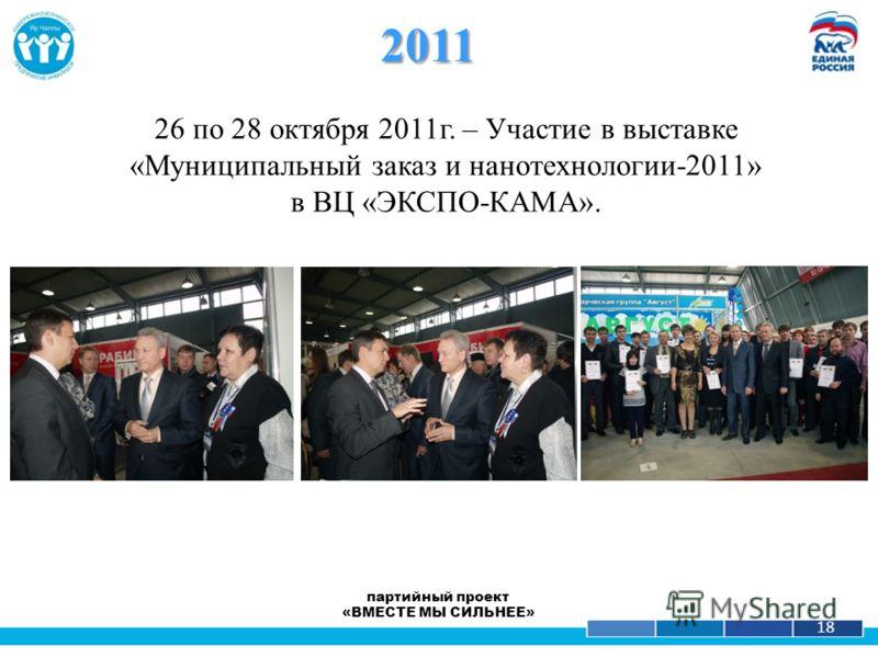 1 18 26 по 28 октября 2011г. – Участие в выставке «Муниципальный заказ и нанотехнологии-2011» в ВЦ «ЭКСПО-КАМА». 2011 партийный проект «ВМЕСТЕ МЫ СИЛЬНЕЕ»