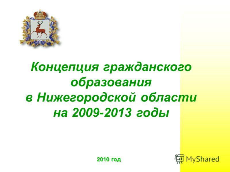 2010 год Концепция гражданского образования в Нижегородской области на 2009-2013 годы