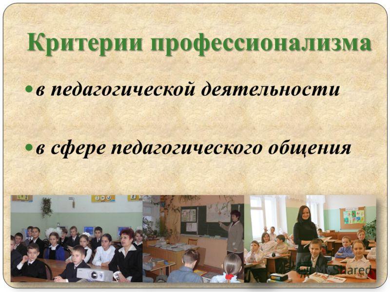 Критерии профессионализма в педагогической деятельности в сфере педагогического общения