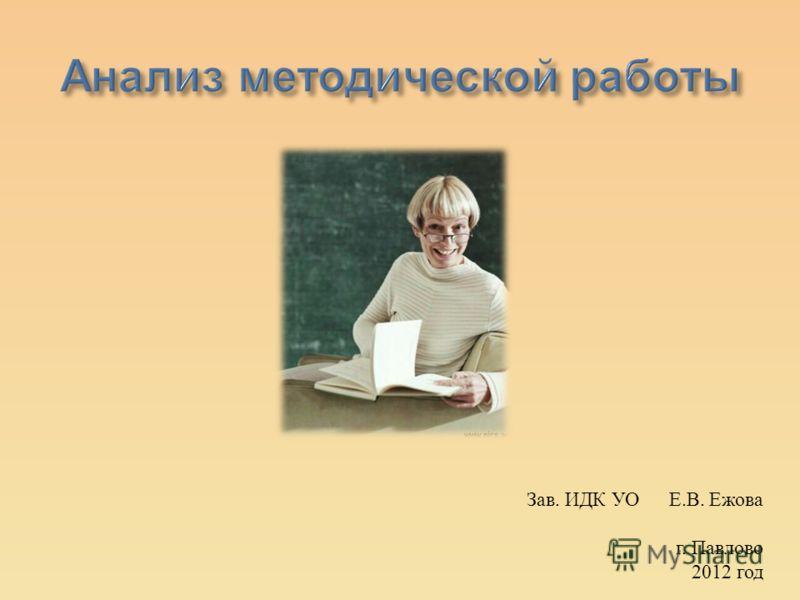 Зав. ИДК УО Е. В. Ежова г. Павлово 2012 год