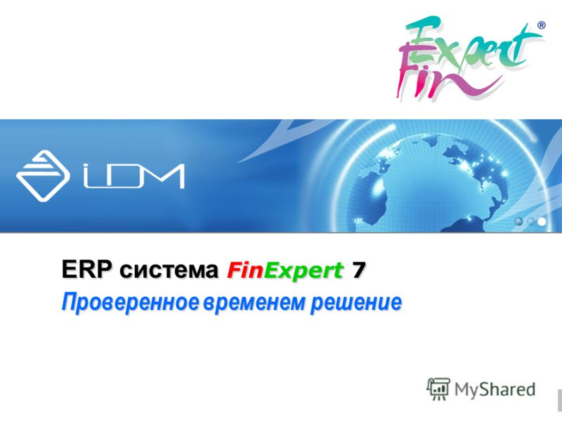 ERP система FinExpert 7 Проверенное временем решение