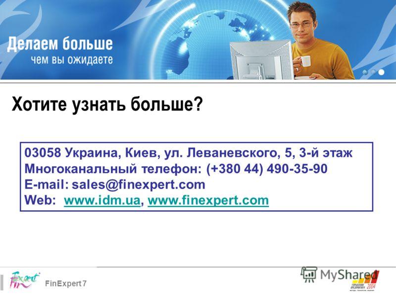 FinExpert 7 Хотите узнать больше? 03058 Украина, Киев, ул. Леваневского, 5, 3-й этаж Многоканальный телефон: (+380 44) 490-35-90 E-mail: sales@finexpert.com Web:www.idm.ua, www.finexpert.comwww.idm.uawww.finexpert.com